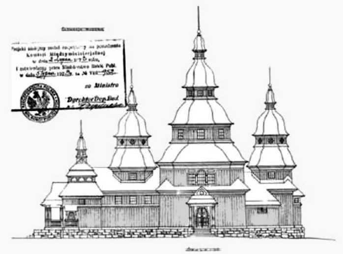 1923 р. Проект церкви