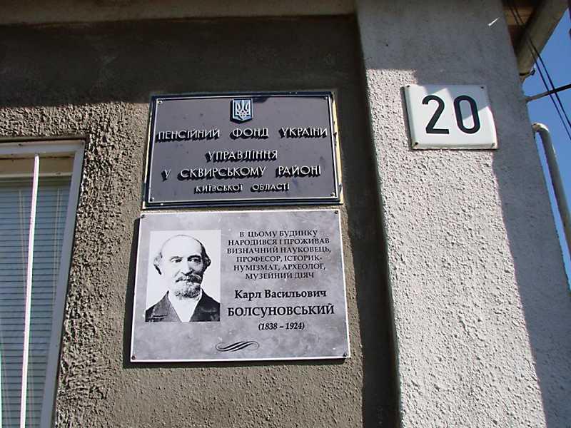 Меморіальна дошка К. В. Болсуновському