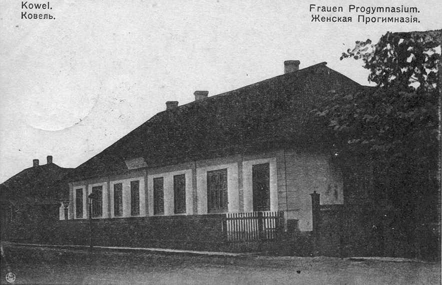 Жіноча прогімназія