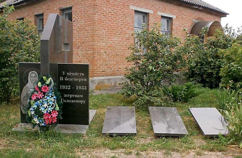 Меморіал жертв голодомору 1932 – 1933…