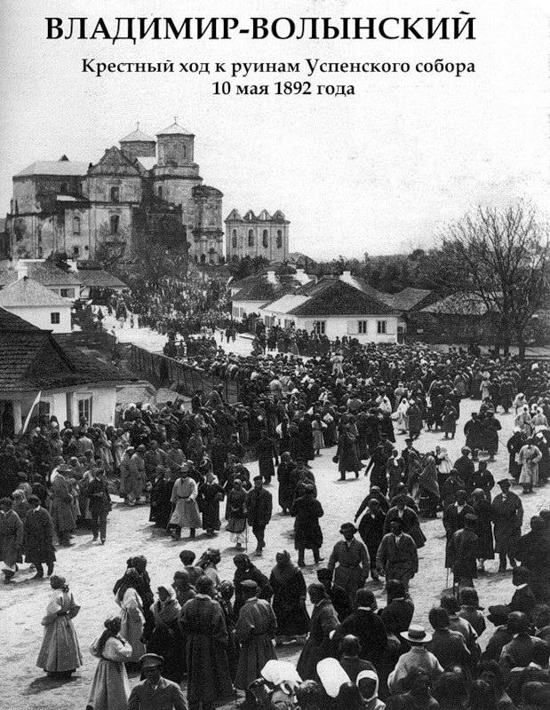 1892 р. Хресний хід до руїн