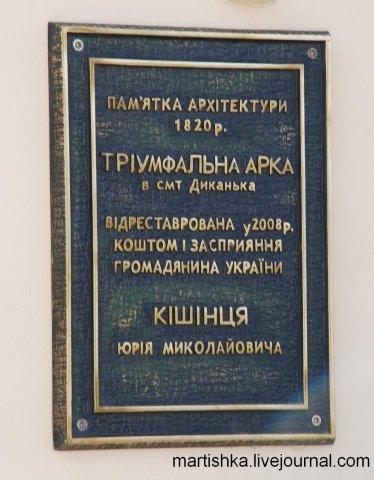 Пам'ятна дошка Ю.М.Кишинцю