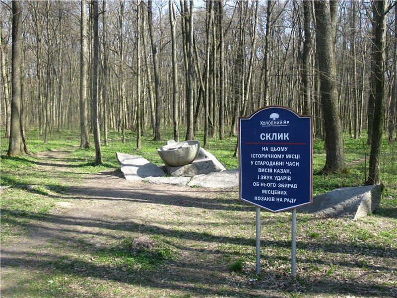 2009 р. Пам'ятний знак «Склик»