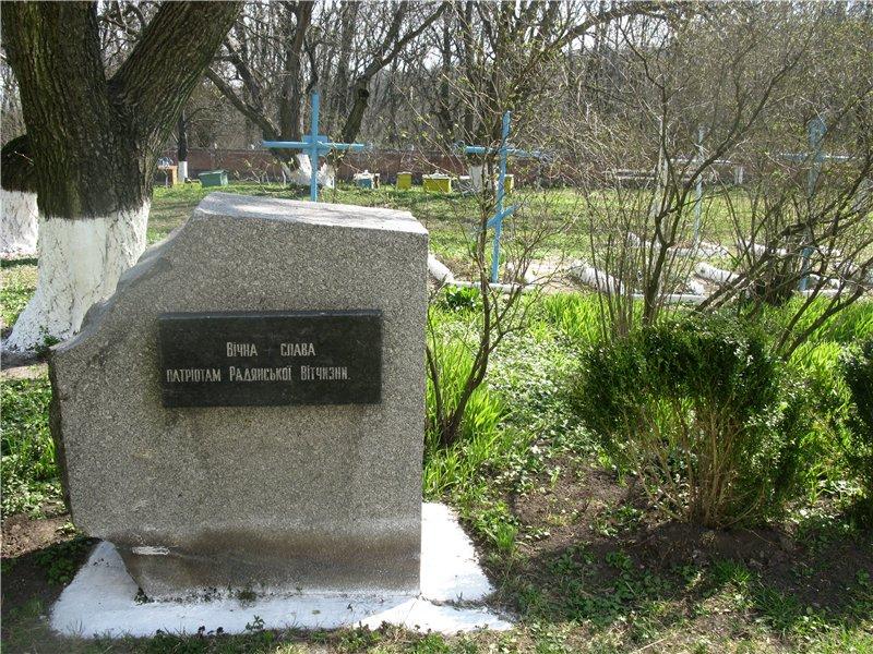 2009 р. Пам'ятний знак патріотам Радянської вітчизни