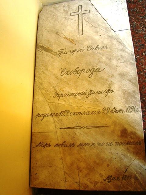 Старий надгробок Г.С.Сковороди,…