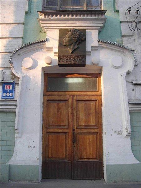 2007 р. Меморіальна дошка над входом
