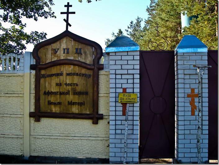 Вхід до монастиря Афонської ікони