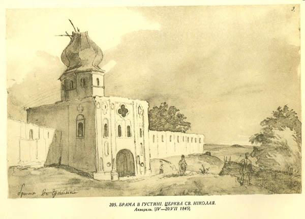 1845 р. Микільська надбрамна церква в Густинському монастирі
