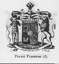 Герб графів Гудовичів