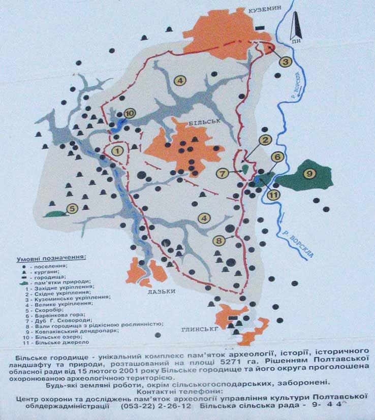 Комплекс пам'яток Більського городища