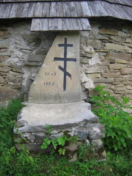 """[2003..2006 р.] Пам'ятник 50-річчю акції """"Вісла"""" біля церковного муру"""