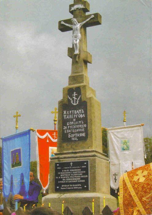 [2006 р.] Пам'ятник жертвам Талергофа (1915 р.), збудований у 1933 р.