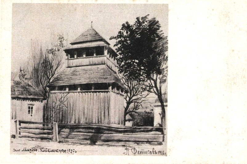 1916 р. Дзвіниця. Загальний вигляд