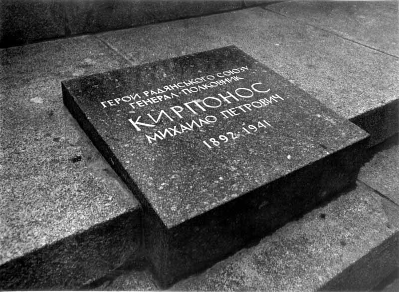 Нагробок Кирпоноса М.П. Фото 1974