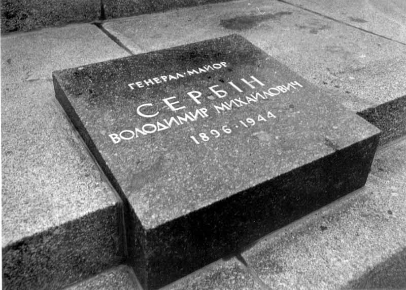 Нагробок Сербіна В.М. Фото 1974