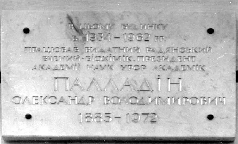 Фото меморіальної дошки (О.В. Палладін)