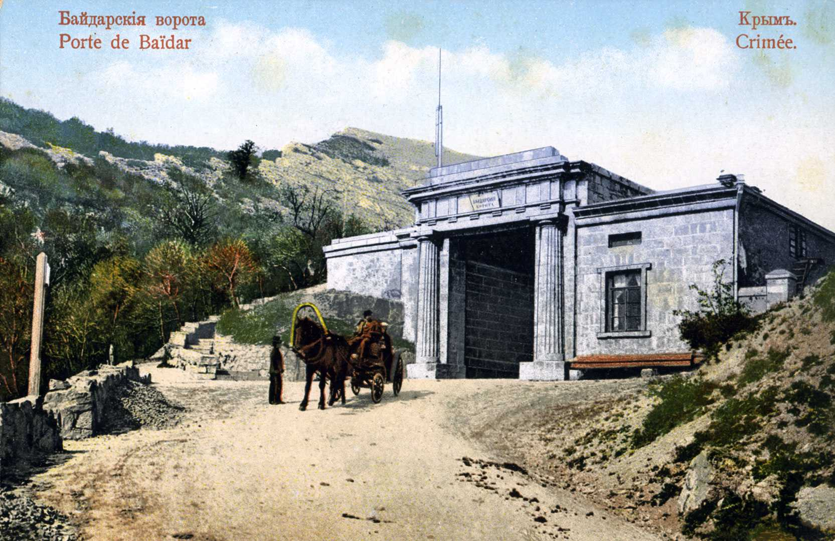 Photo of the Bajdary gate of the 1910s…