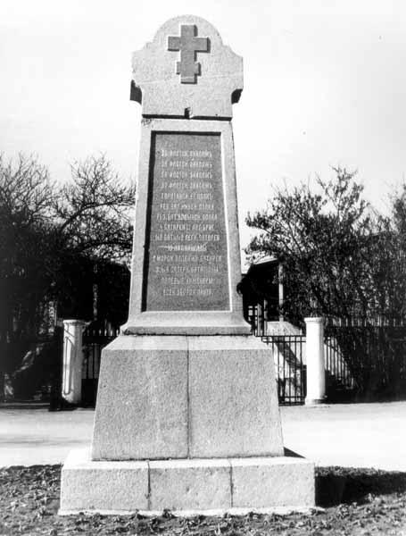 Пам'ятник воїнам Язонівського редуту