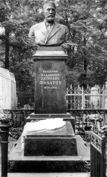Могила В. Філатова