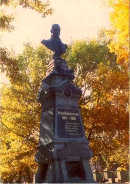 Пам'ятник І. Котляревському