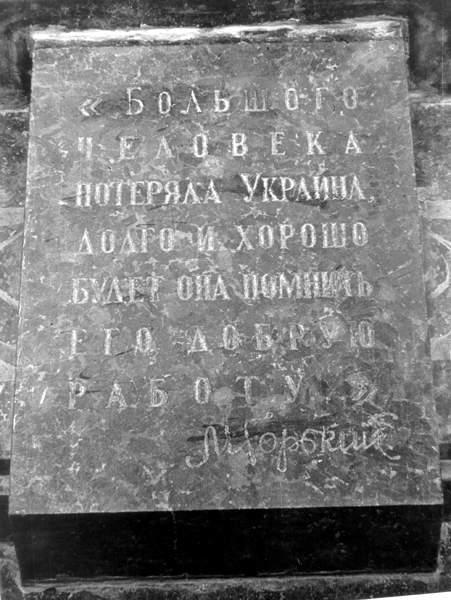 Фрагмент. Меморіальна плита