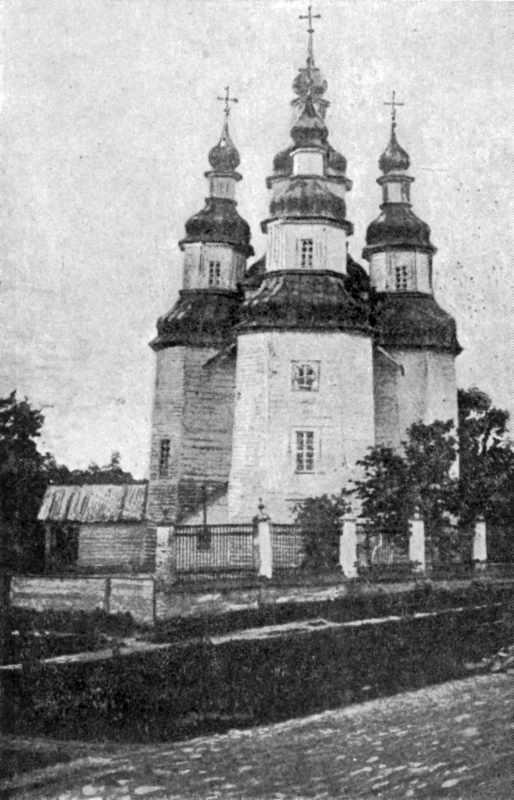 Церква Калнишевського в Ромнах до перенесення в Полтаву. Фото Дамиловського