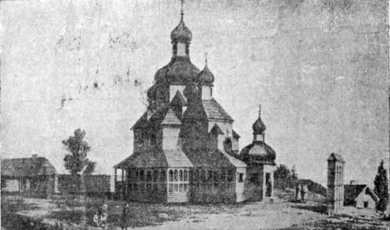 [1870-і рр.?] Церква в Острозі.…