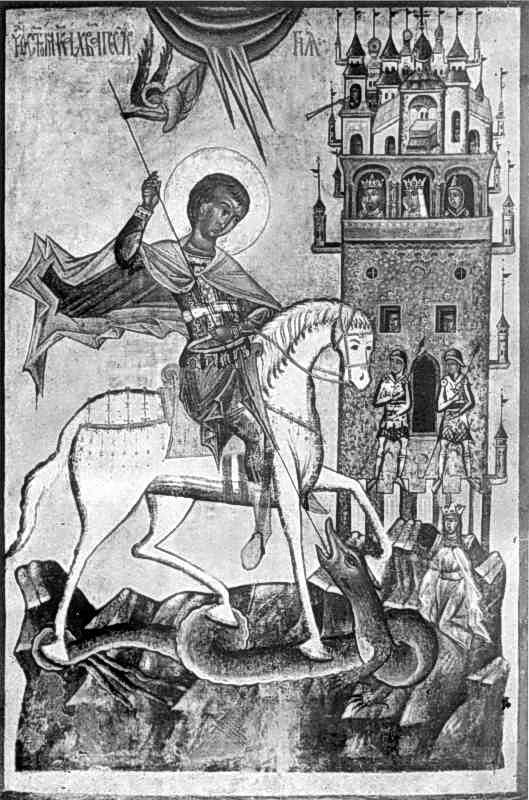 Св.Юрій Змієборець. Ікона 2 пол. 15 ст.