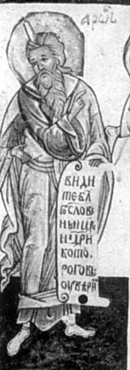 Первосвященик Аарон
