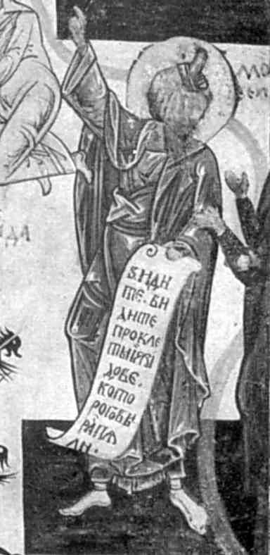 Пророк Моісей