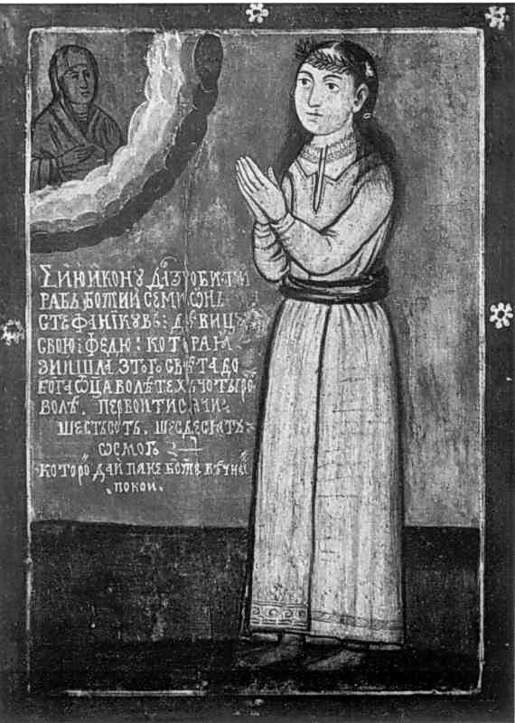 Портрет Феді Стефаникової. 1668 р.