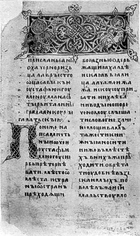 Пандекти Антіоха. 1307 р.
