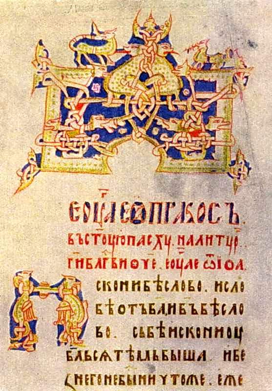 Київське євангеліє. 1393 р.