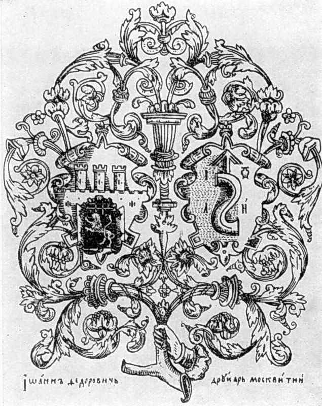 Видавничий знак Івана Федорова