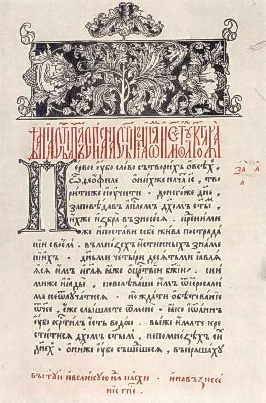 Початкова сторінка
