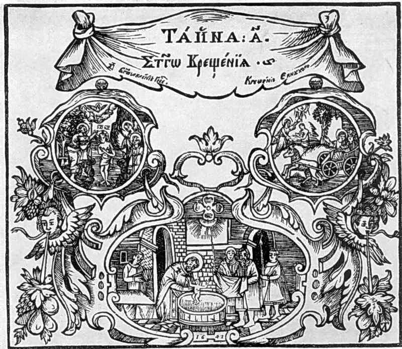 1646 р. Великий требник