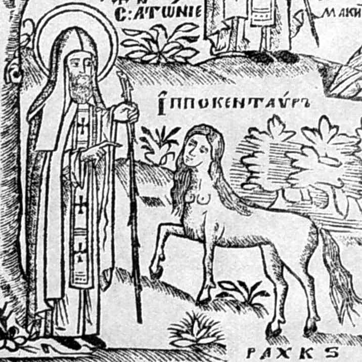 Антоній та кентавр