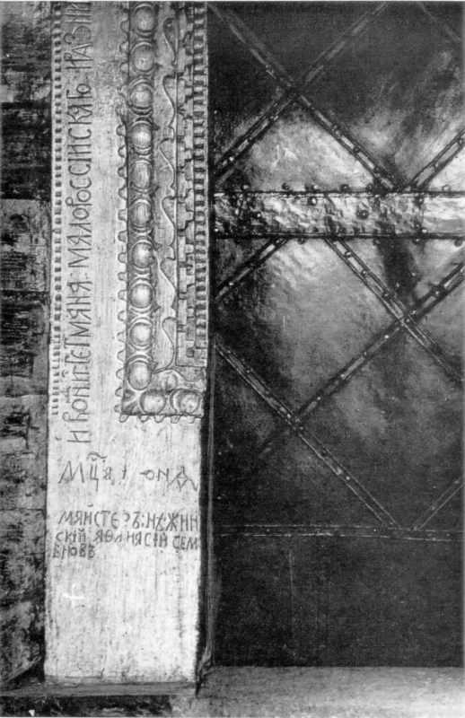 Деталь південного одвірка [с. 163]