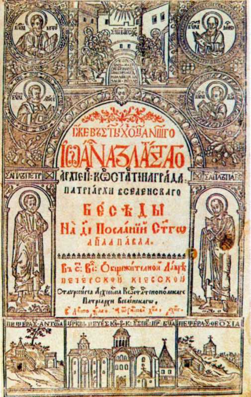 1623 р. Титульний аркуш книги Іоанна…