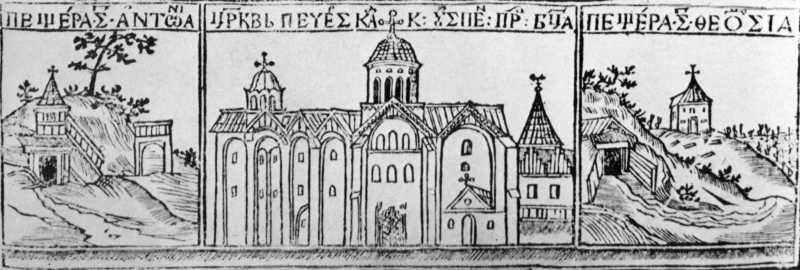 Печера Антонія, Успенський собор, печера Феодосія