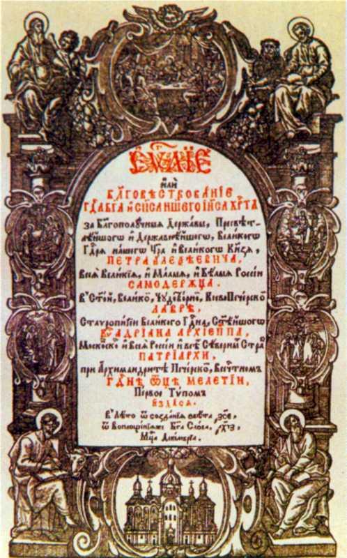 1697 р. Титульний аркуш книги…