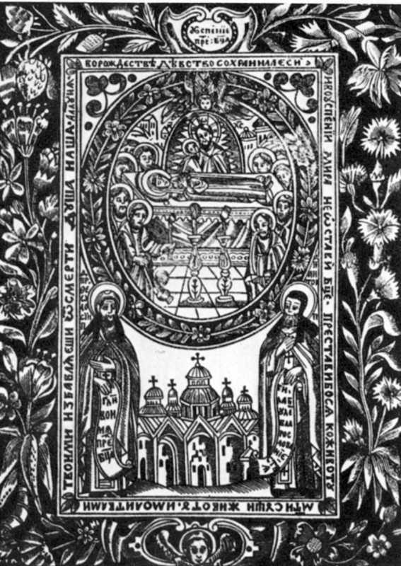 1661 р. Ілюстрація до книги «Патерик Печерський»