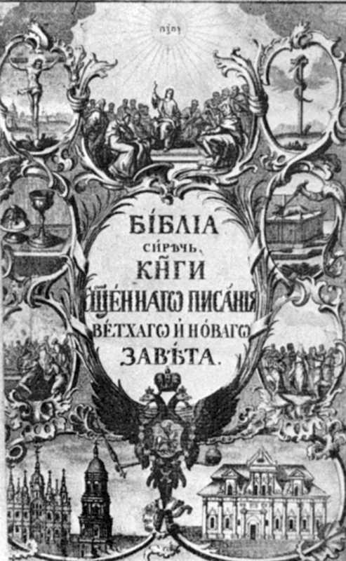 1758 р. Титульний аркуш «Біблії»