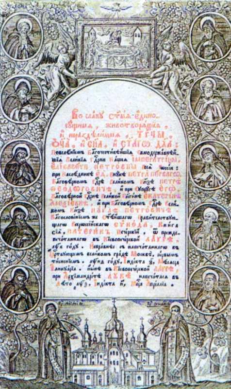 1760 р. Титульний аркуш книги «Патерик Печерський»