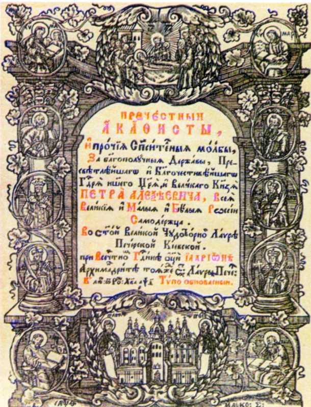 1709 р. Титульний аркуш книги «Пречестныи акафисты…»