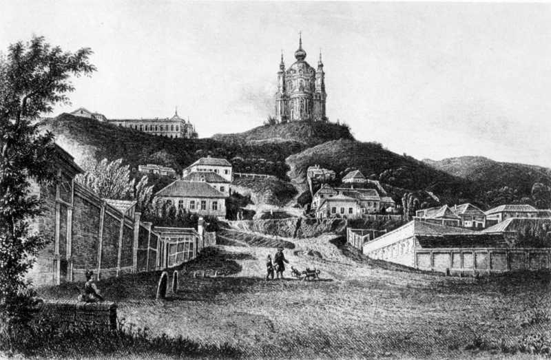 1850-і рр. Андріївська церква у перспективі вул.Андріївської