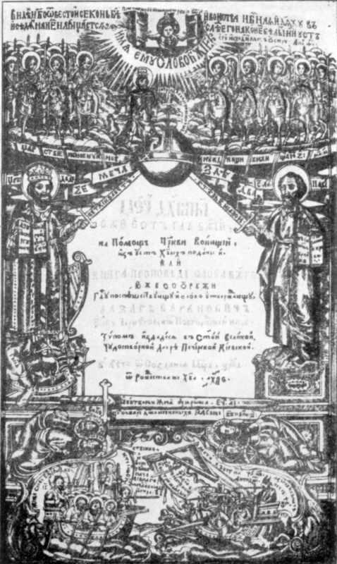 1666 р Баранович Л. Меч духовний.