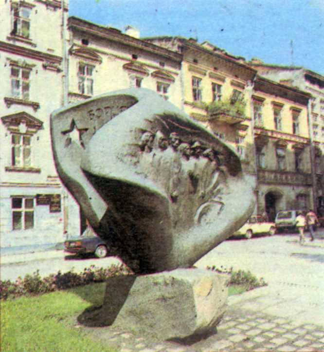 Пам'ятник Народній гвардії ім.І.Франка