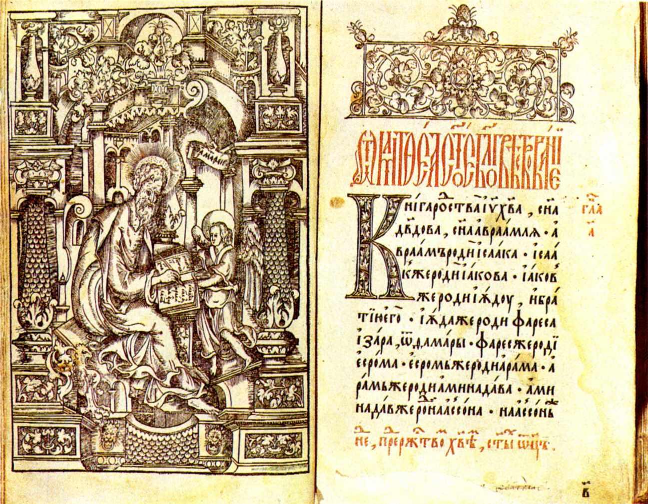 П.Мстиславець. Євангеліє. Вільна, 1575…