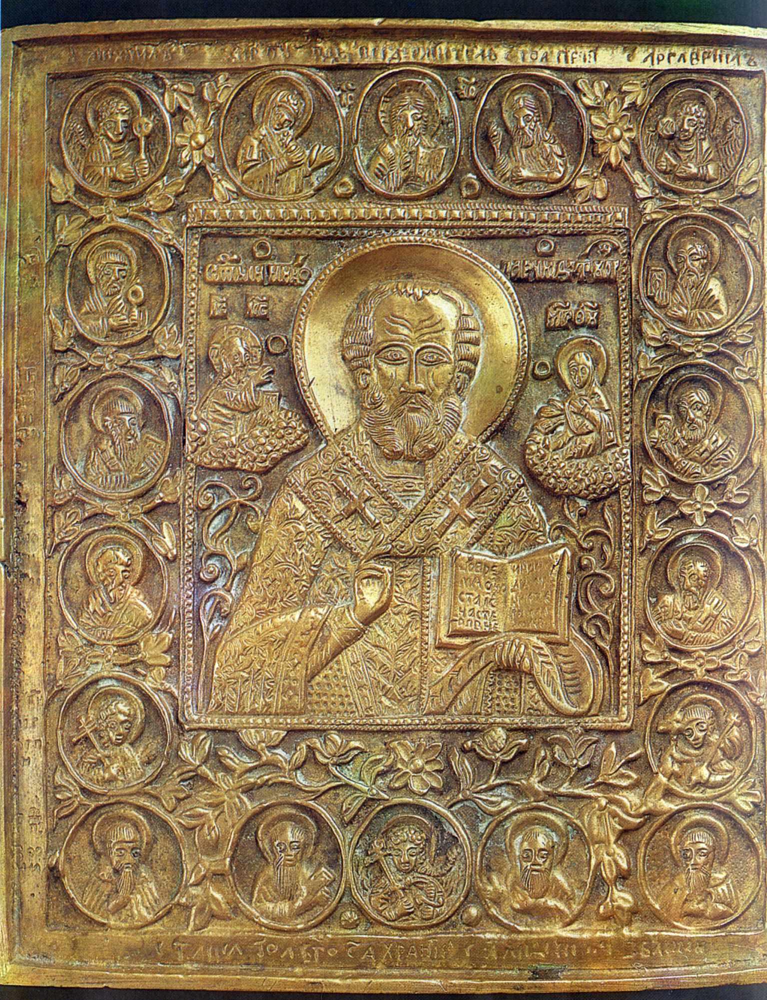 Св.Микола. Образок кін.18 - поч. 19…